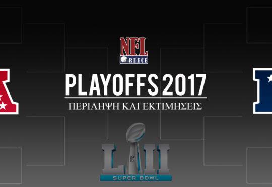 Φιναλίστ: Τα ζευγάρια των playoffs