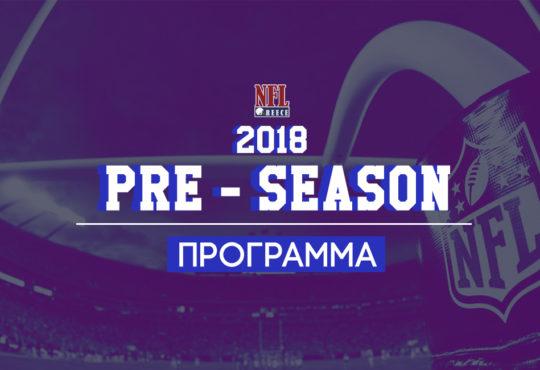 Το πρόγραμμα της Pre – Season 2018