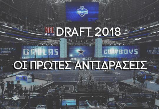 NFL Draft 2018: Οι πρώτες αντιδράσεις