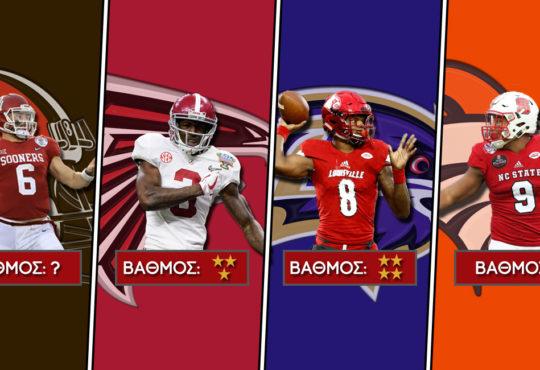 NFL Draft 2018: Βαθμολογίες
