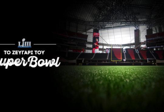 Super Bowl LIII: Το ζευγάρι του τελικού