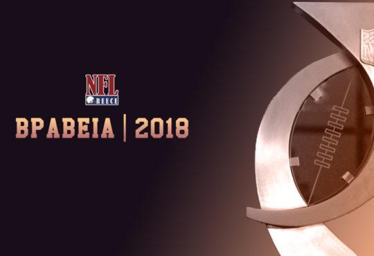 NFL 2018: Βραβεία της Χρονιάς