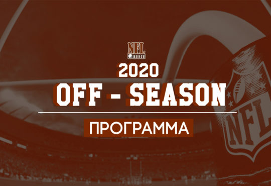 NFL 2020 Off-Season